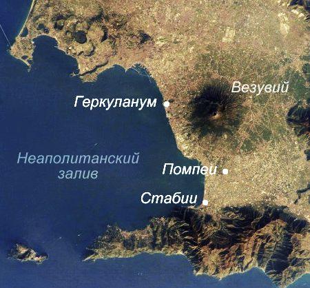 Города в Неаполитанском заливе, прекратившие существование после извержения Везувия в 79 году